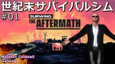 新作!世紀末サバイバルシミュレーション Surviving The Aftermath #01 ゲーム実況プレイ 日本語 PC Steam [Molotov Cocktail Gaming]