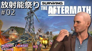ここはまさに放射能世紀末 Surviving The Aftermath #02 ゲーム実況プレイ 日本語 PC Epic Games [Molotov Cocktail Gaming]