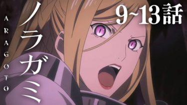 【公式】TVアニメ『ノラガミ ARAGOTO』9〜13話【まとめ】11/3(日)まで期間限定配信!