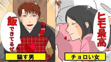 【漫画】ヒモ男の1日のルーティーンを漫画にしてみた【マンガ動画】