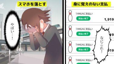 【漫画】スマホを落とすとどうなるのか【アニメ風マンガ動画】