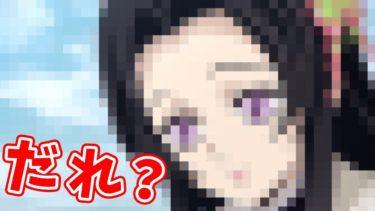 【マニア向け】これ誰かわかる? 鬼滅の刃 – アニメクイズ PART4【ネタバレ注意】