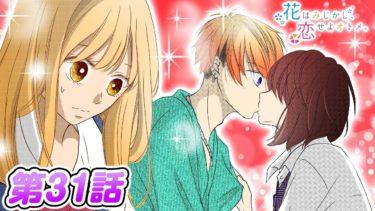 【恋愛マンガアニメ】好きな人が被っていた!? 友達→ライバル? 三角関係が大きく動き出す『花はみじかし、恋せよオトメ。』第31話