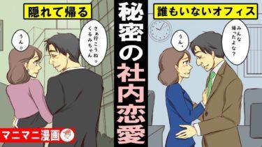 【漫画】社内恋愛禁止の会社で愛を育てるカップル・・バレるのか?・・(マンガ動画)