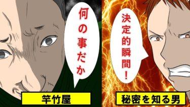 【漫画】本当は怖い!竿竹屋の実態をマンガ化してみた