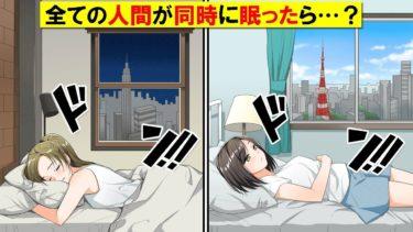 もし全世界の人間が同時に眠ったらどうなるのか?【アニメ風】