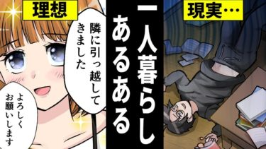 【漫画】一人暮らしあるある~孤独のルーティン~