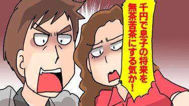 【漫画】本を盗んだ生徒のクソ親「千円で息子の将来を無茶苦茶にする気か!」→校長先生が伝説に残る一言を言った…(スカッとするマンガ動画)