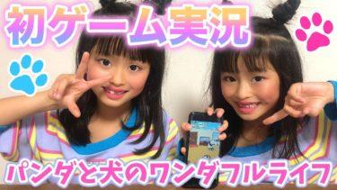双子の初ゲーム実況!パンダと犬のワンダフルライフ【ここのの】