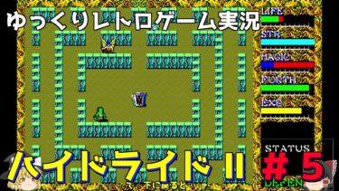 【ゆっくりレトロゲーム実況】ハイドライド2 #5