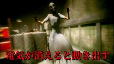 『暗くなると動き出す女の霊』が怖すぎるホラーゲーム – ゆっくり実況