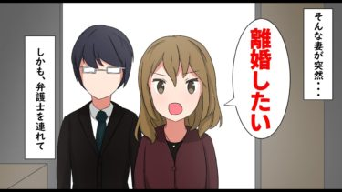 【漫画】女子高生の一人娘が俺と血が繋がっていなかった→離婚後、娘が選んだまさかの答えは…(スカッとするマンガ動画)