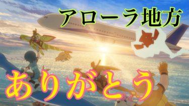 【アニメ感想】ありがとうアローラ!「最終回」「サンムーン」「ポケモンSM」