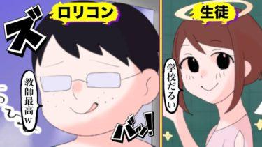 【漫画】ロリコンが小学校の教師になるとどうなるのか【マンガ動画】