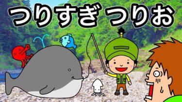 【アニメ】つりすぎ つりお【釣りスピ】