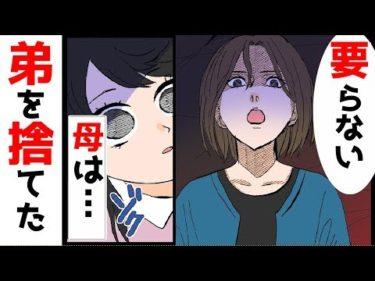 【漫画】母が弟を捨てた。私と母は義実家で酷い扱いを受けており・・・
