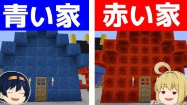 【マイクラ】ラピスラズリとレッドストーンのブロックだけで作る青と赤の家建築! パート984【ゆっくり実況】