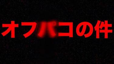 ※オフ〇コで炎上したゲーム実況者の真相が闇深すぎてヤバい・・・・・・・・【荒野行動】【まがれつ:オパシ】