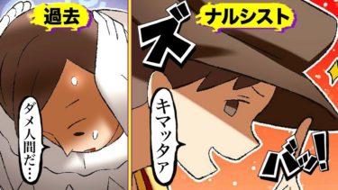 【漫画】ナルシストの1日に密着〜ナルシストから教わる人生の生き方〜【マンガ動画】