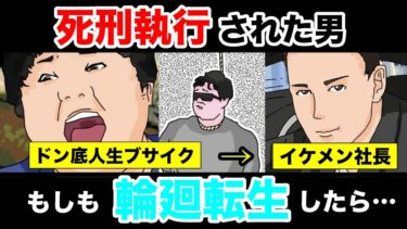 【漫画】死刑執行された男が輪廻転生して生まれ変わった末路が衝撃すぎた!(マンガ動画)