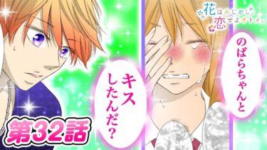【恋愛マンガアニメ】他の女の子とキス⁉ 入り乱れる嫉妬…切ない恋の結末は…『花はみじかし、恋せよオトメ。』第32話
