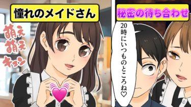 【漫画】メイドカフェのメイドと付き合うには【イヴイヴ漫画】