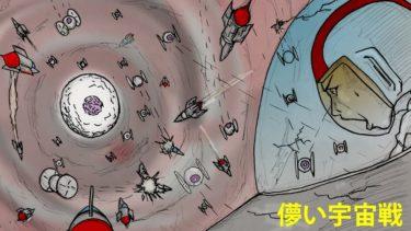 """星新一風 怖いアニメ """"生存者が..恐怖宇宙戦争""""  ホラー映画SF 自主制作 異世界漫画 1話 短編"""