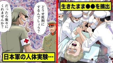 日本軍が捕虜に人体実験…生きたまま●●を摘出する…