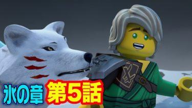 【レゴ ニンジャゴー 氷の章 アニメ】還らずの世界、取り残されたメッセージ 第5話