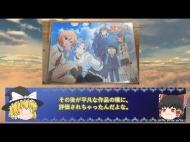 毒魔理沙さんと見る、一話がピークのアニメ