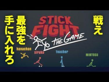 【実況】棒人間を操作してマシンガンをぶっ放し合う男たち!【Stick Fight】