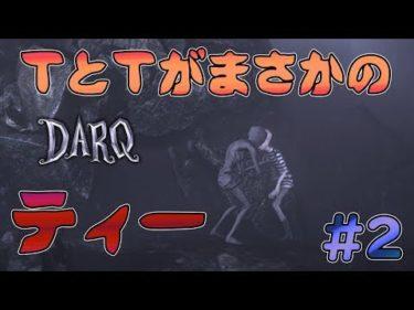 #2 声優 花江夏樹と斉藤壮馬の『DARQ』インテリ実況プレイ!(次回更新 11月16日)