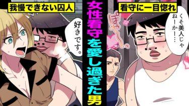 【漫画】囚人が刑務所の女性看守を愛してしまうとどうなるのか?女性看守を愛し過ぎてしまった男の末路・・・(マンガ動画)