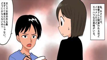 【漫画】料理にケチつけるモラハラ旦那がヤバい→思わぬことで解決の方向にwww(マンガ動画)
