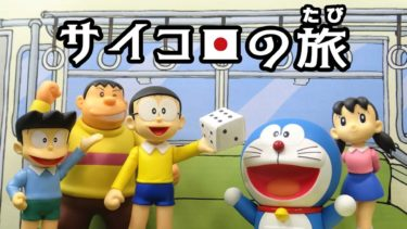 ドラえもん おもちゃ アニメ どこまでいくの!? サイコロの旅!!