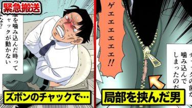 【緊急手術】チャックに局部を挟んで大流血…食い込んで外れなくなった男。