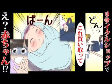 リサイクル店に赤ん坊!? →店長がとった行動がヤバ過ぎる!【感動】【スカッと】(マンガ動画)