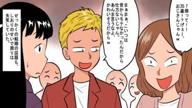 【漫画】同窓会でお見合い結婚を馬鹿にする友人→彼が迎いに来て、まさかの展開に笑いが止まらないwww(マンガ動画)