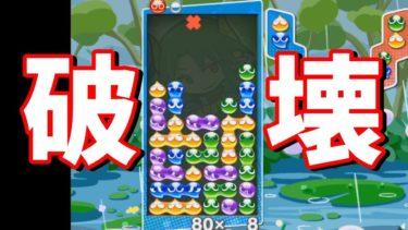 [ゲーム実況]真ん中からぶっ壊したら上級者っぽくなりましたわ [ぷよぷよeスポーツ/Puyo Puyo Champions]