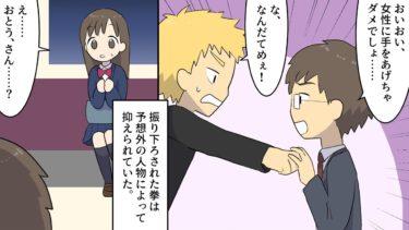 【漫画】大嫌いな父の意外な姿〜母さんには、内緒だぞ〜(いい話)【漫画動画】【泣ける話 感動】