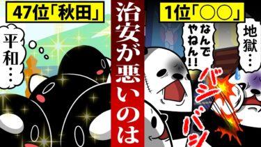 【アニメ】犯罪発生率ランキングトップ3!最下位は秋田県、1位は…?