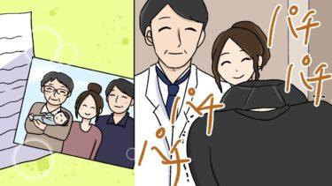【漫画】忘れられない結婚式。「式にはでない」頑なな父の心をとかしたものは【泣ける話を漫画化】