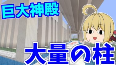 【マイクラ】巨大神殿建築パート3!大量に集められた石英ブロック、そして大量に並べられた柱で作るものとは… パート975【ゆっくり実況】