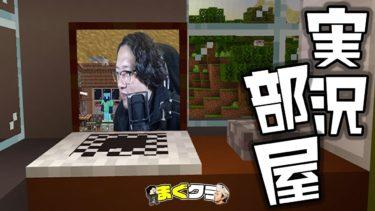 【まぐクラ #330】ゲーム実況者の部屋作ったぞ!!【マインクラフトBE】