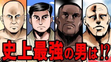 【漫画】史上最強の男を決めようか・・・4人の猛者を厳選!