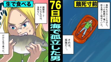 【実話漫画】海の真ん中で76日間生き延びた男。なぜ生き続ける事ができたのか?その秘密とは?(マンガ動画)