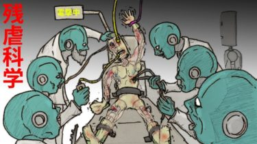 """ホラー映画漫画 """"AIロボットとサイボーグ"""" SF 星新一風 怖いアニメ 自主制作 ショート"""
