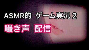 【ASMR的配信】【bo4】囁き声でゲーム実況 ソロ 眠くなりたい人へ【女性プレイヤー】bo4 cod