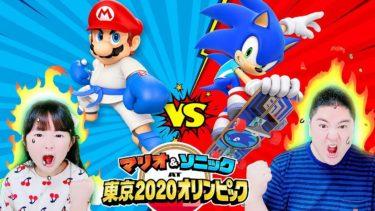 マリオ&ソニック AT 東京2020オリンピック!ニンテンドースイッチゲーム実況 – はねまりチャンネル