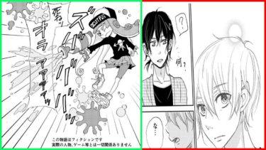 [BL漫画] ヤシロとアオイ2